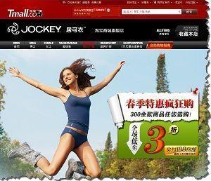 jockey_mall_china