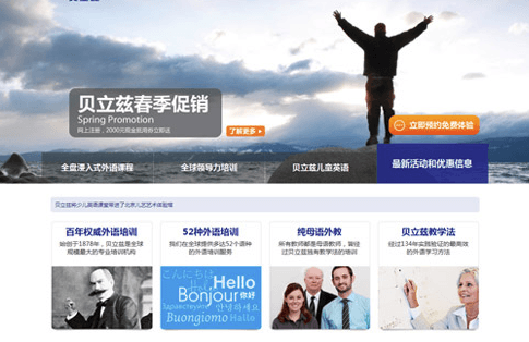 posicionamiento en chino